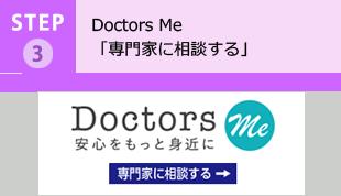 STEP3・・・Doctors Me「専門家に相談する」