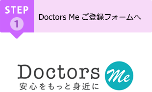 STEP1・・・Doctors Meご登録フォームへ