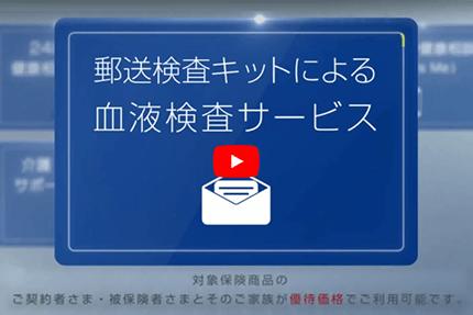 郵送検査キットによる血液検査サービス