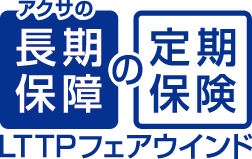 アクサの「長期保障」の定期保険 LTTPフェアウインド