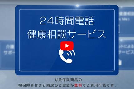 24時間電話健康相談サービス