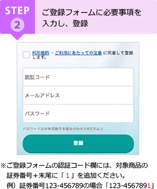 STEP2・・・ご登録フォームに必要事項を入力し、登録