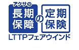 lttp-fairwind