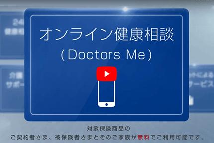 オンライン健康相談(Doctors Me)